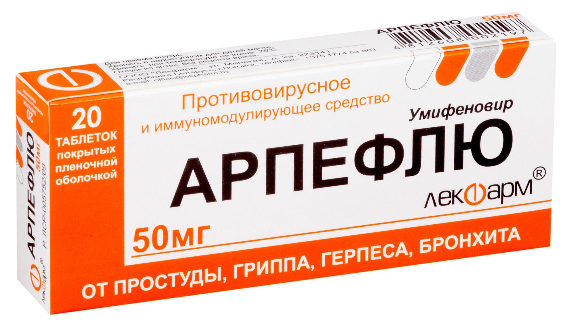 фото упаковки Арпефлю