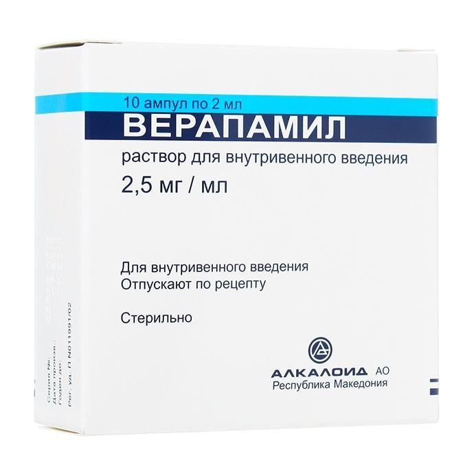 Верапамил, 2.5 мг/мл, раствор для внутривенного введения, 2 мл, 10шт.