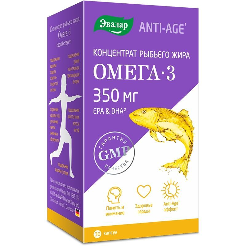 Концентрат рыбьего жира Омега-3, 350 мг, капсулы, 30 шт.