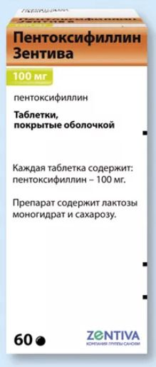 Пентоксифиллин Зентива, 100 мг, таблетки, покрытые оболочкой, 60 шт.