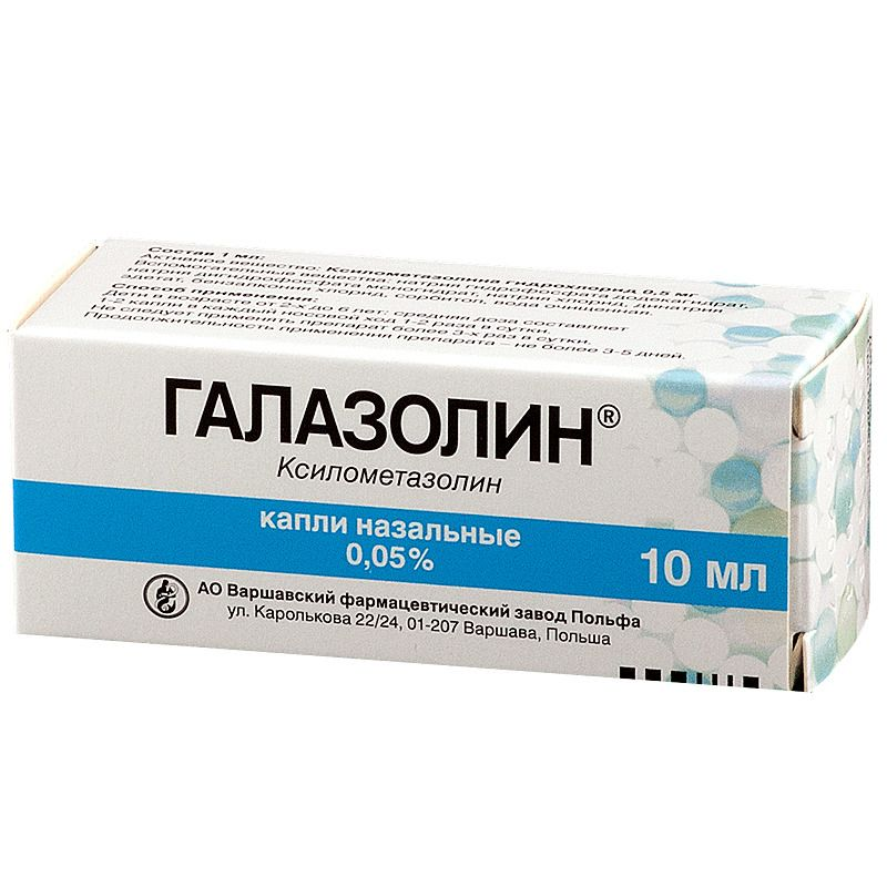 фото упаковки Галазолин