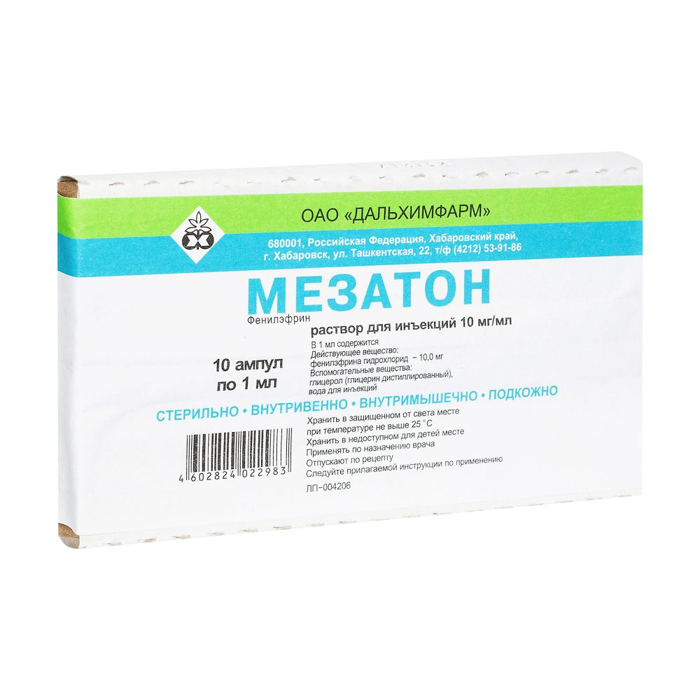фото упаковки Мезатон