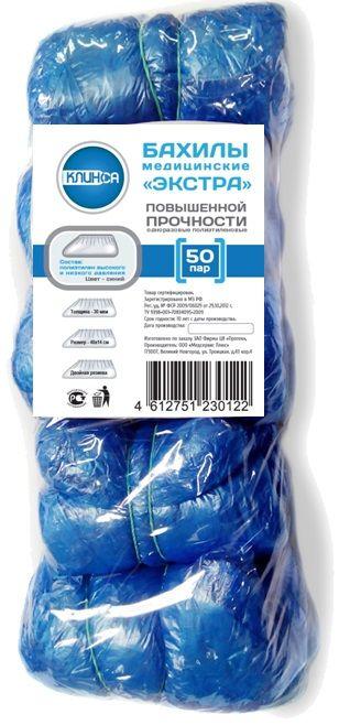 фото упаковки Клинса бахилы одноразовые повышенной прочности