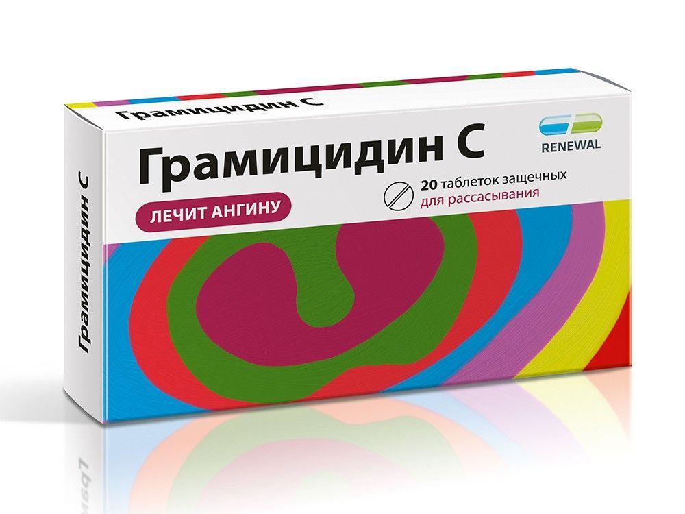 фото упаковки Грамицидин С