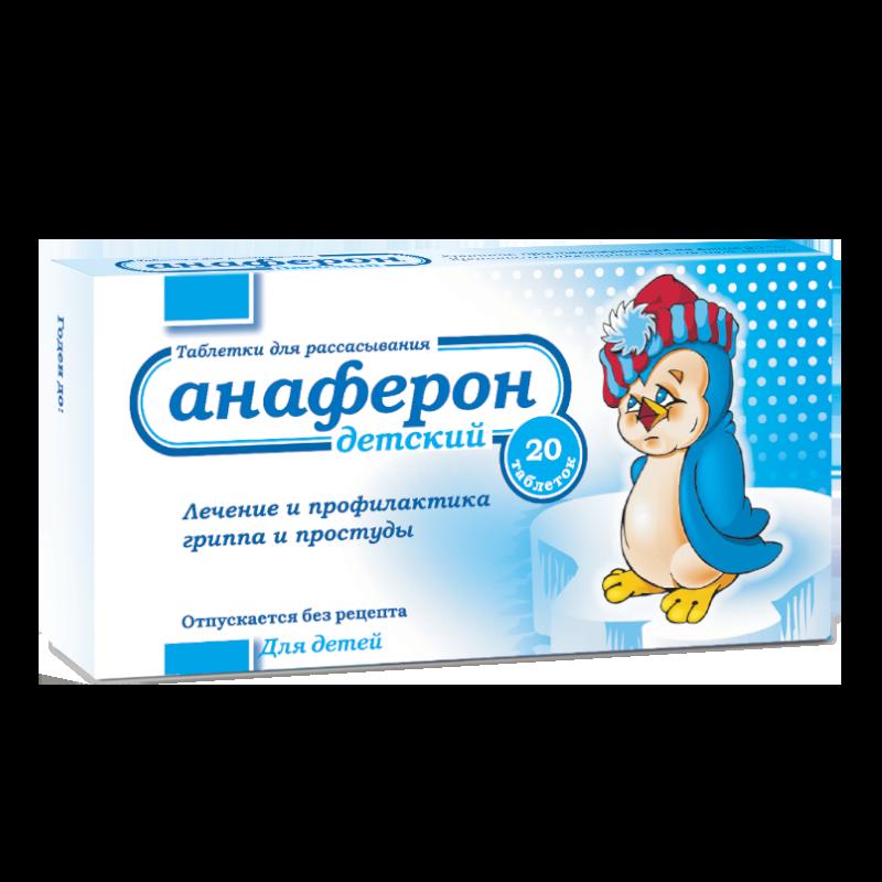 фото упаковки Анаферон детский