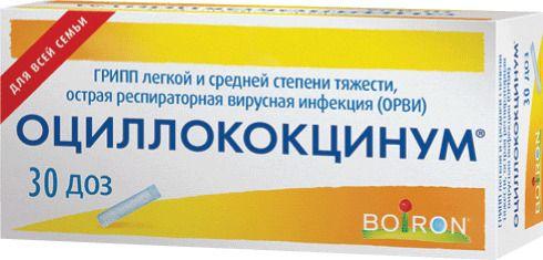 капсулы для похудения в аптеках оциллококцинум