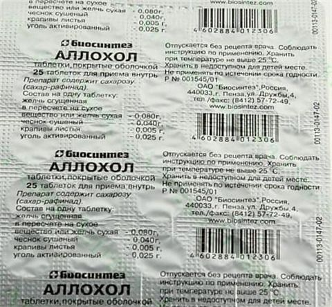 фото упаковки Аллохол