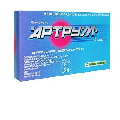 Артрум, 100 мг, суппозитории ректальные, 10 шт.