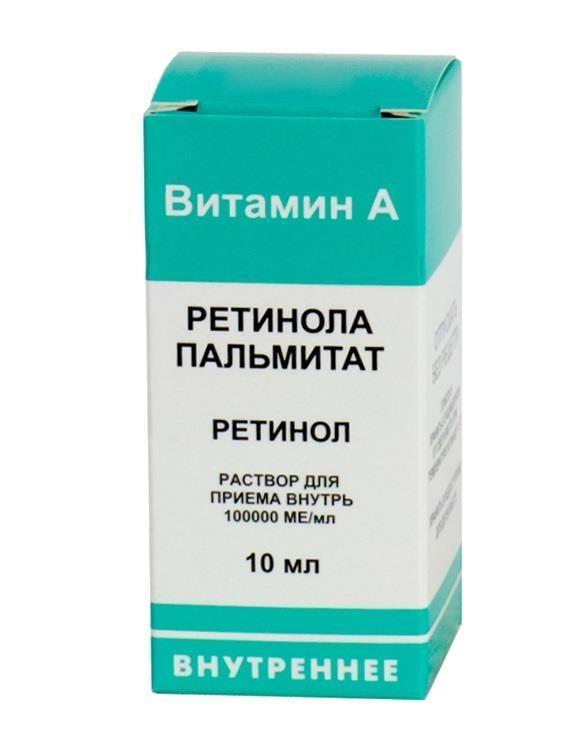 фото упаковки Ретинола пальмитат