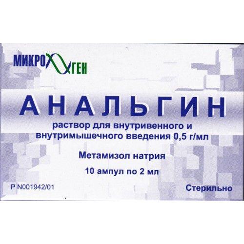 фото упаковки Анальгин (для инъекций)