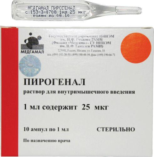 Пирогенал, 25 мкг/мл, раствор для внутримышечного введения, 1 мл, 10 шт.