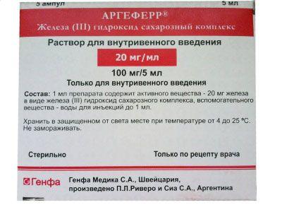 Аргеферр, 20 мг/мл, раствор для внутривенного введения, 5 мл, 5 шт.