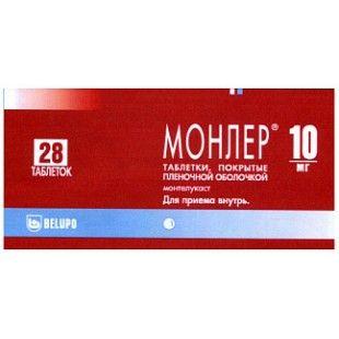 Монлер, 10 мг, таблетки, покрытые пленочной оболочкой, 28шт.