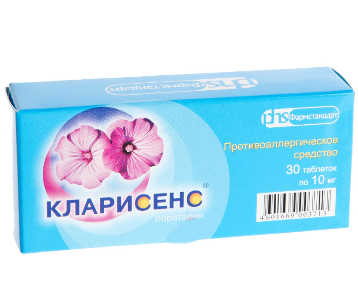 Кларисенс, 10 мг, таблетки, 30 шт.