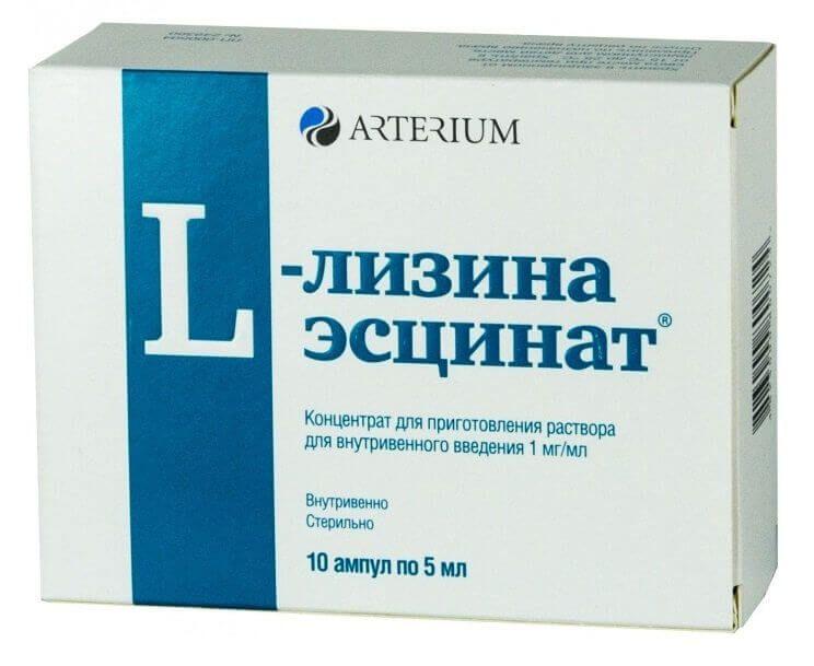 L-Лизина эсцинат, 1 мг/мл, концентрат для приготовления раствора для внутривенного введения, 5 мл, 10 шт.