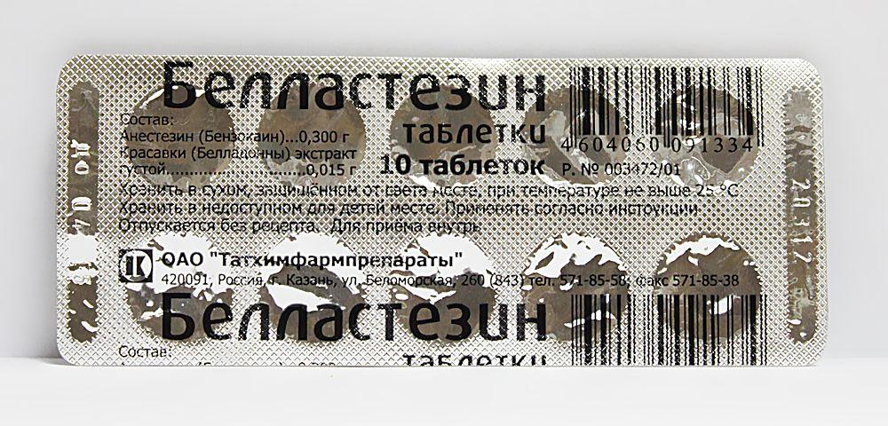 фото упаковки Белластезин