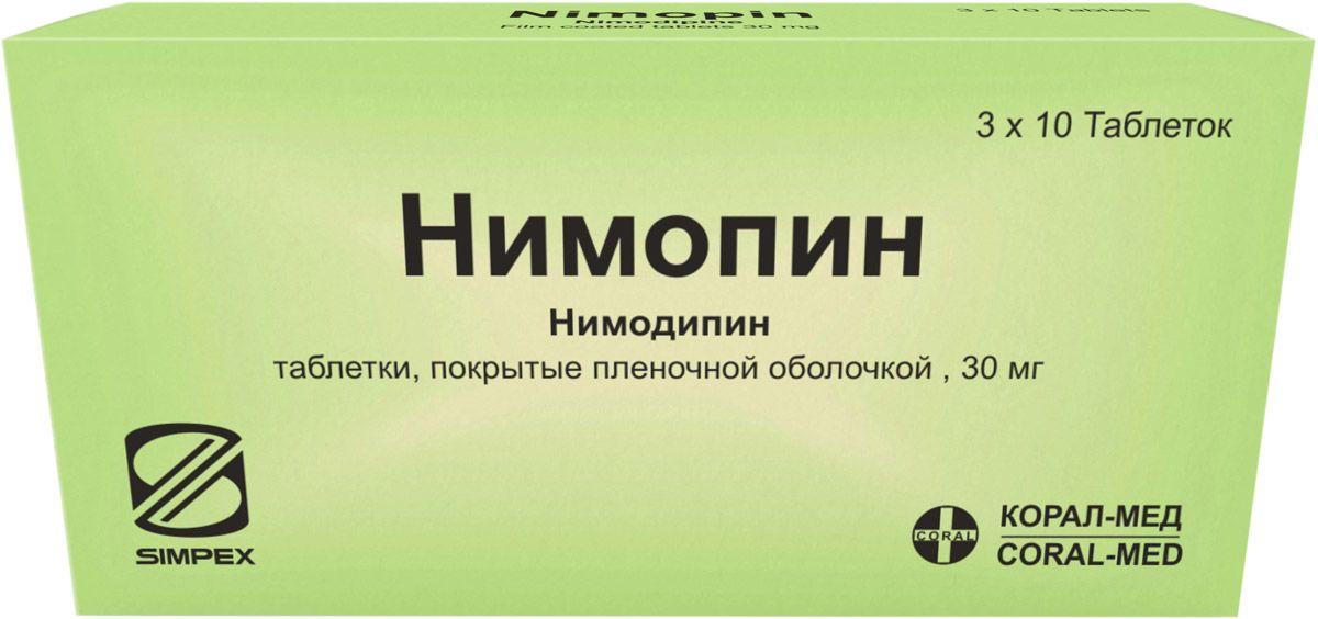 фото упаковки Нимопин