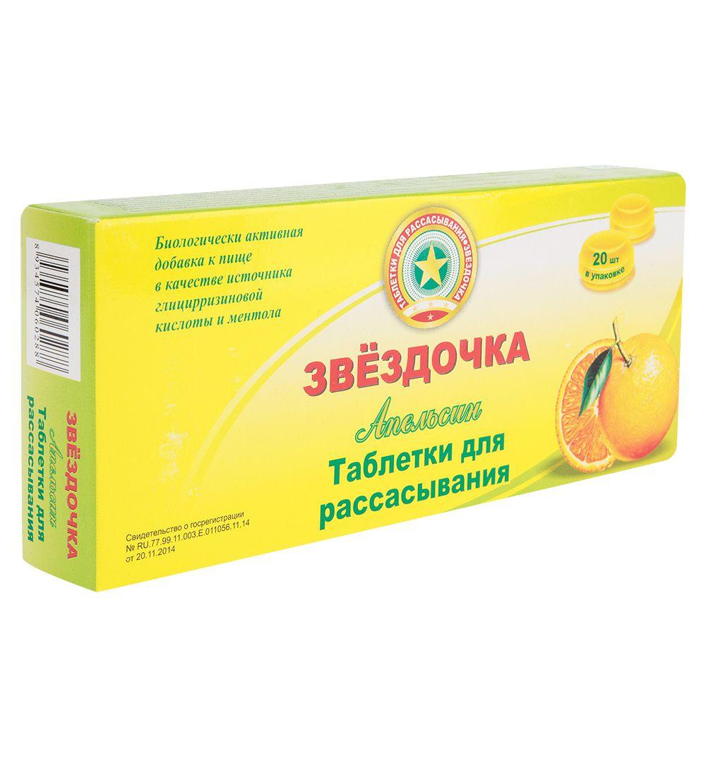 Звездочка, 2.4 г, таблетки для рассасывания, со вкусом или ароматом апельсина, 20 шт.