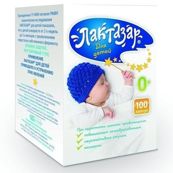 фото упаковки Лактазар для детей