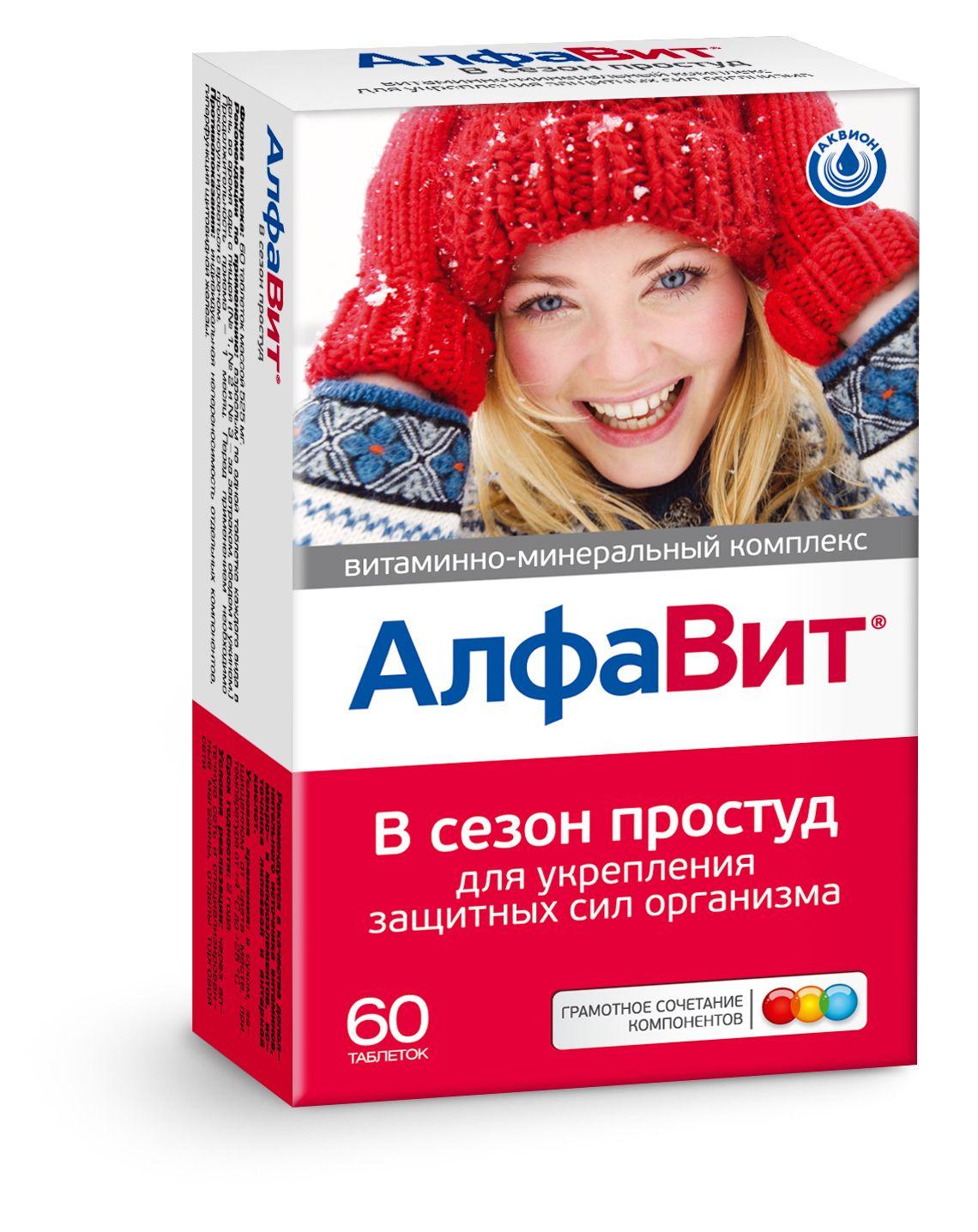 фото упаковки Алфавит В сезон простуд