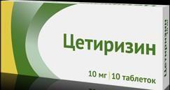Цетиризин, 10 мг, таблетки, покрытые пленочной оболочкой, 10 шт.