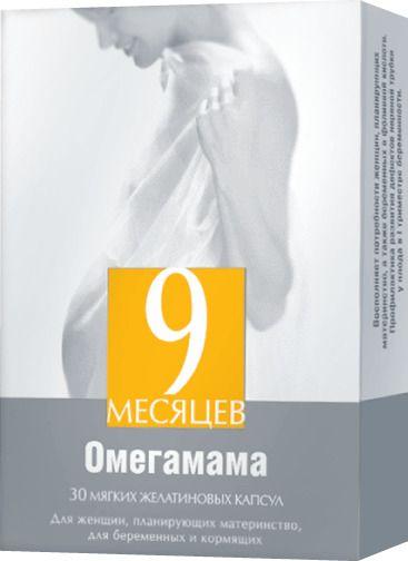 фото упаковки 9 месяцев Омегамама