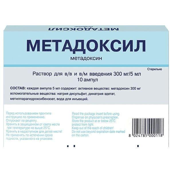 фото упаковки Метадоксил