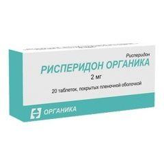 Рисперидон Органика, 2 мг, таблетки, покрытые пленочной оболочкой, 20 шт.