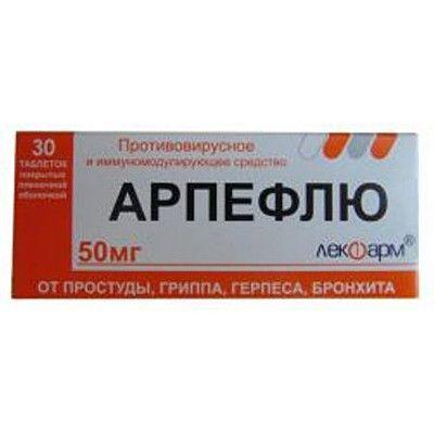 Арпефлю, 50 мг, таблетки, покрытые пленочной оболочкой, 30 шт.