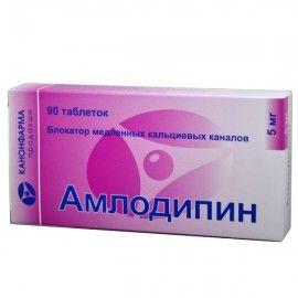 Амлодипин, 5 мг, таблетки, 90 шт.