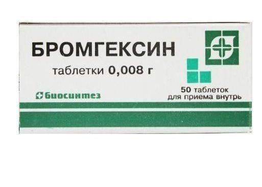 Бромгексин, 8 мг, таблетки, 50шт.