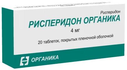 фото упаковки Рисперидон Органика