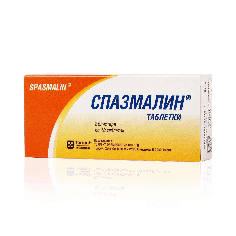 фото упаковки Спазмалин