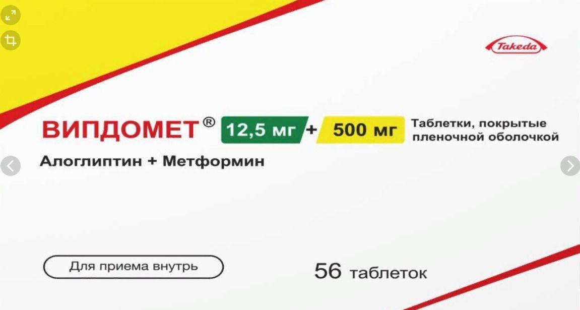 фото упаковки Випдомет