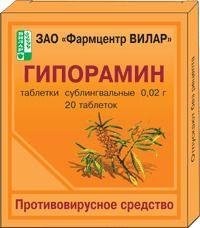 Гипорамин