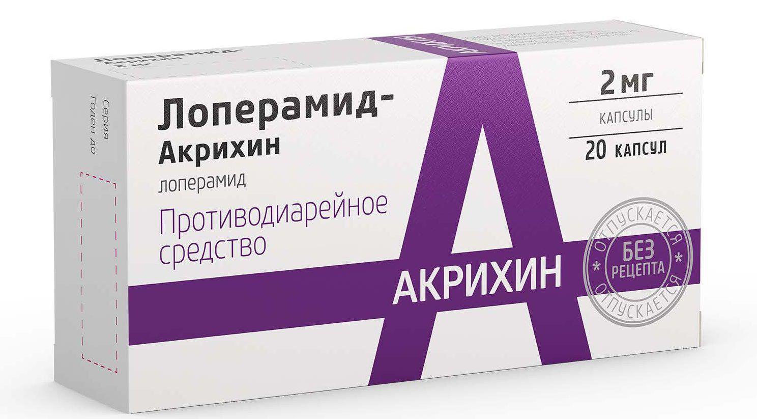 Лоперамид-Акрихин, 2 мг, капсулы, 20шт.