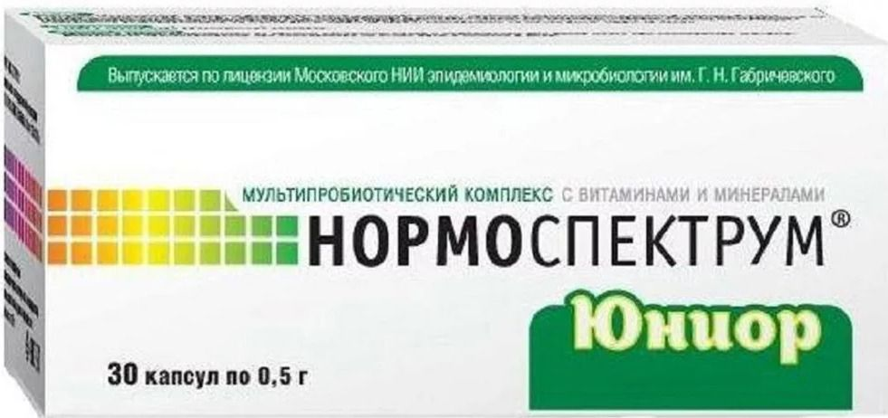 Нормоспектрум Юниор, 400 мг, капсулы, 30шт.