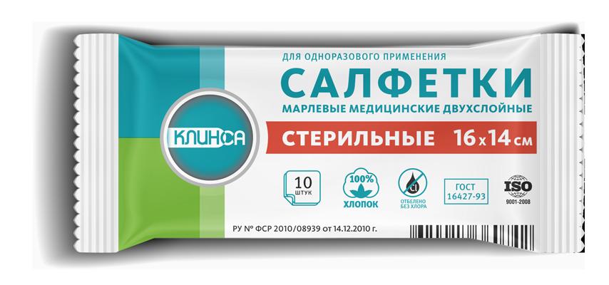 Клинса салфетки марлевые стерильные, 16смх14см, салфетки стерильные двухслойные, в групповой упаковке, 10шт.