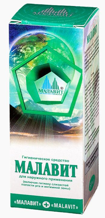фото упаковки Малавит