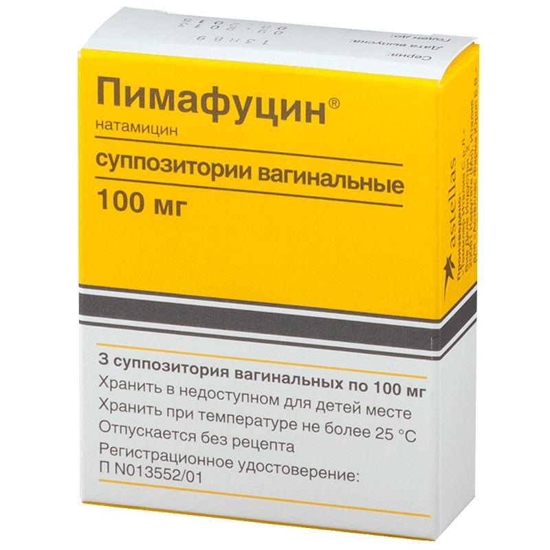 Пимафуцин,