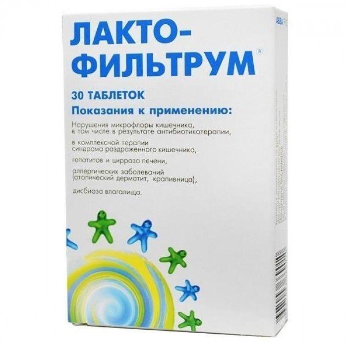 фото упаковки Лактофильтрум