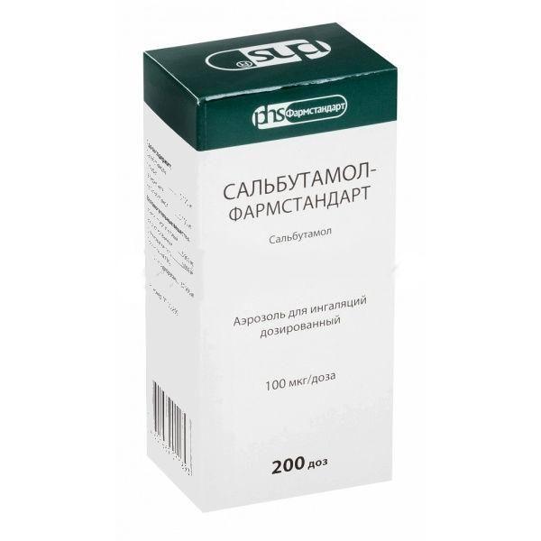 фото упаковки Сальбутамол-Фармстандарт