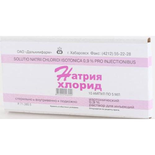 фото упаковки Натрия хлорид (для инъекций)