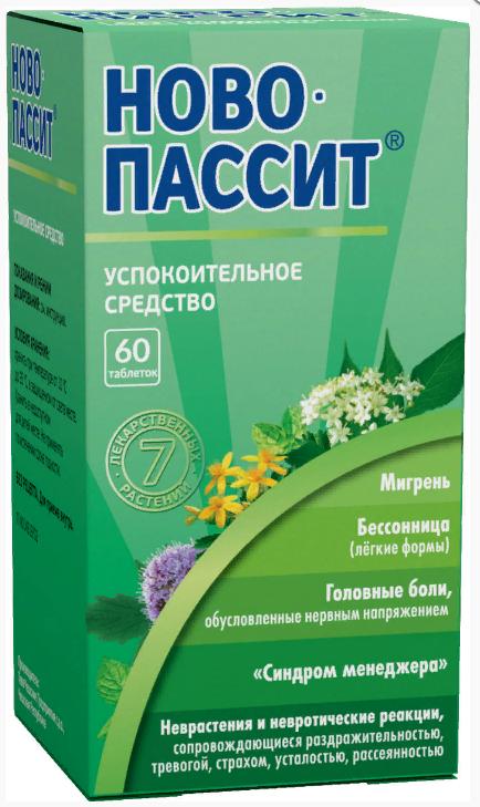 фото упаковки Ново-Пассит