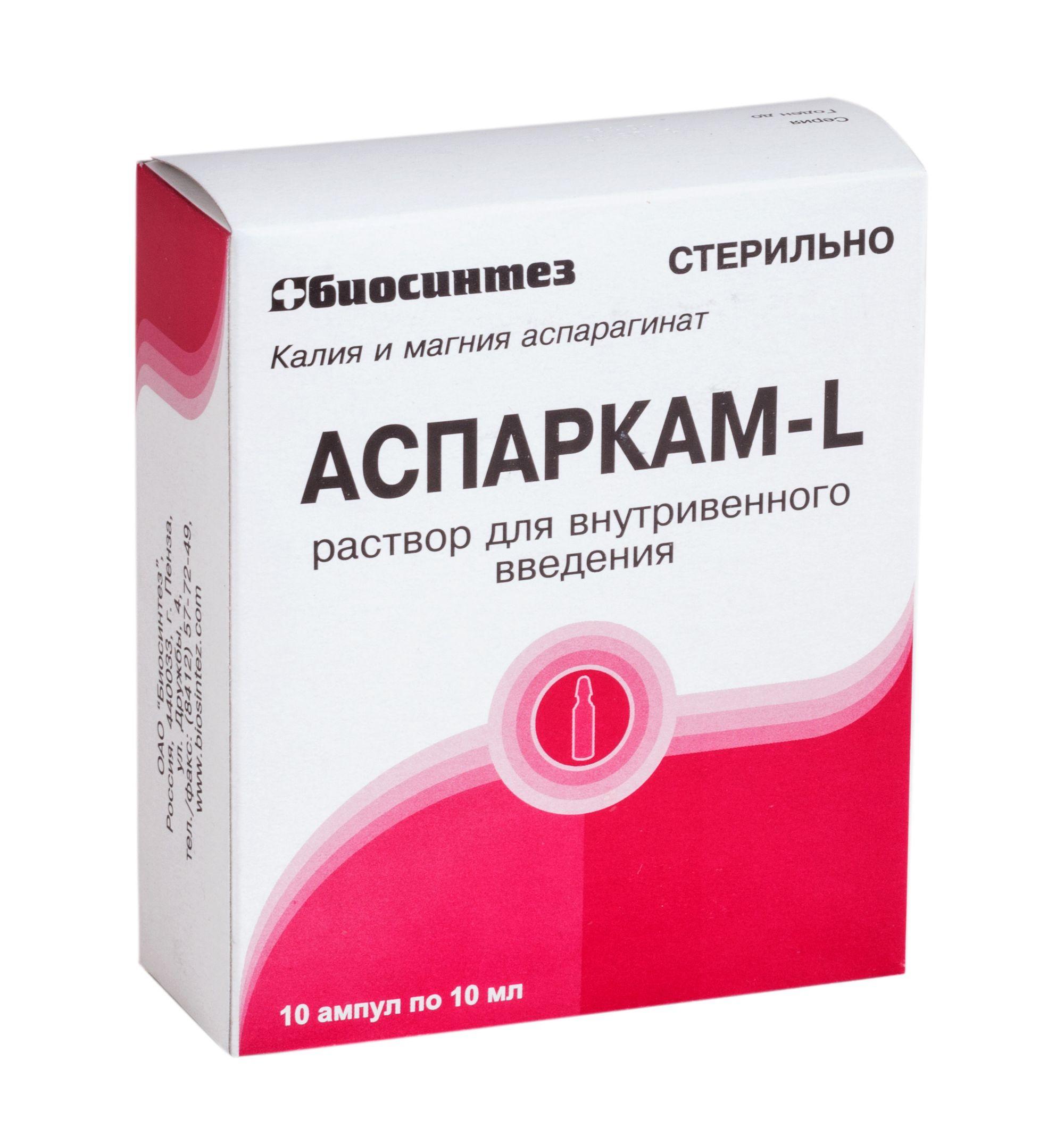 Аспаркам-L, раствор для внутривенного введения, 10 мл, 10 шт.