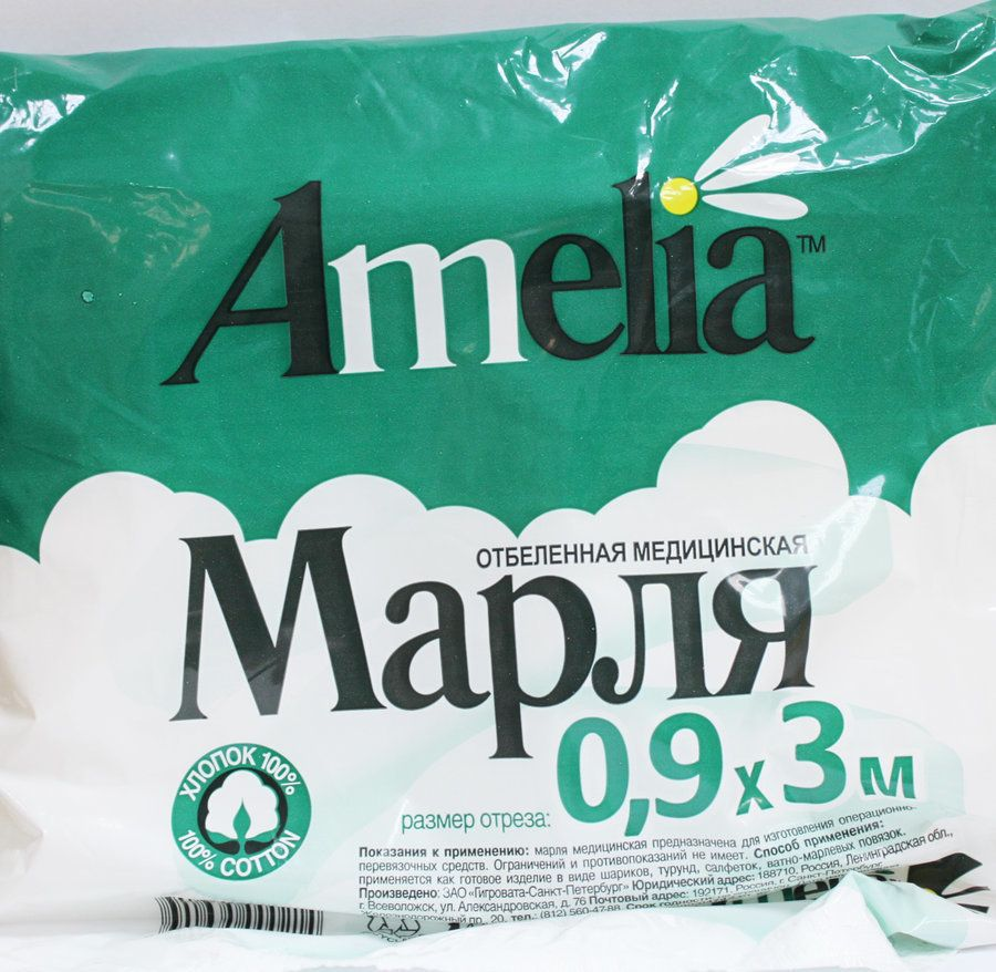 фото упаковки Марля нестерильная Амелия