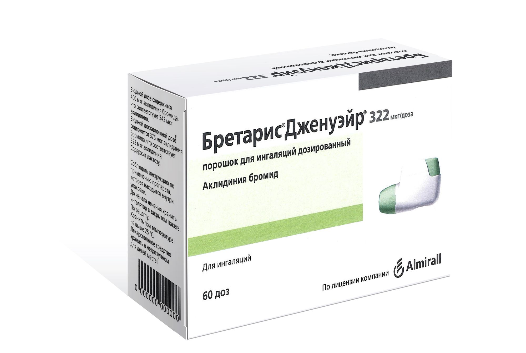 Бретарис Дженуэйр, 322 мкг/доза, 60 доз, порошок для ингаляций дозированный, 1 шт.