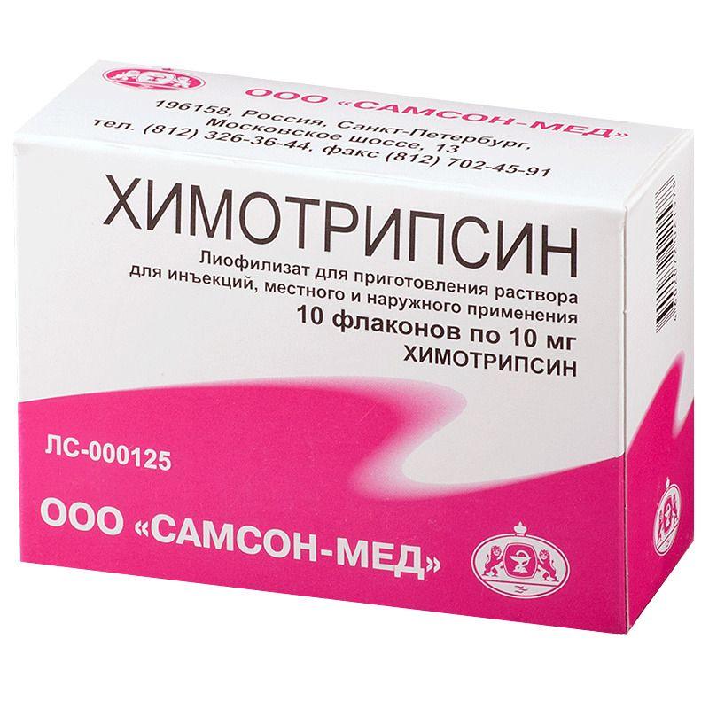 фото упаковки Химотрипсин