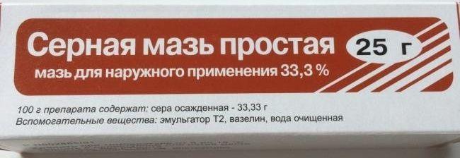 фото упаковки Серная мазь простая