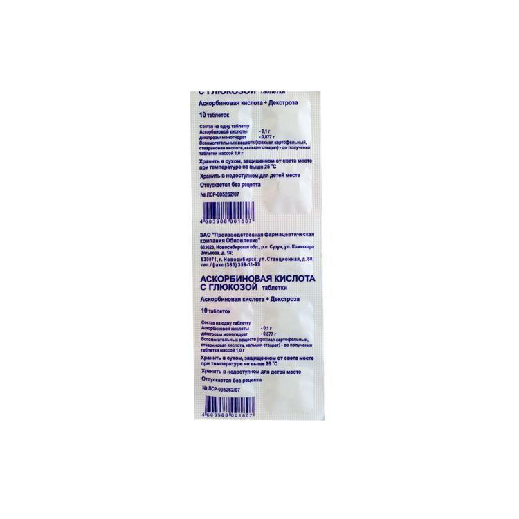 фото упаковки Аскорбиновая кислота с глюкозой